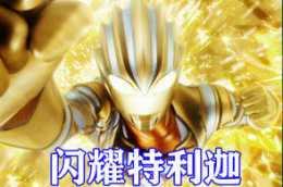 斗羅大陸:永輝特利迦變身鏡頭公開,神聖而充滿希望,四大形態同時登場!