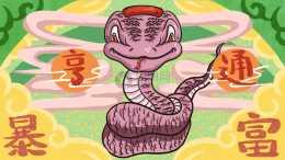 生肖蛇,馬,羊,冬季(11月-1月)財運,事業運,感情運分析