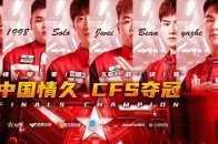 CF:奪冠!中國戰隊傲視群雄,睥睨天下無人能敵!