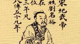 關中的得而復失----標誌著劉宋再現漢家大一統王朝的夢想徹底破滅