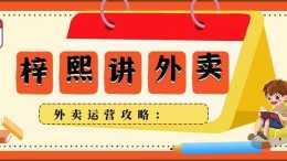 【外賣筆記】梓熙:外賣菜品取名7大技巧!