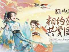 《凌雲諾》2021ChinaJoy首度揭秘!